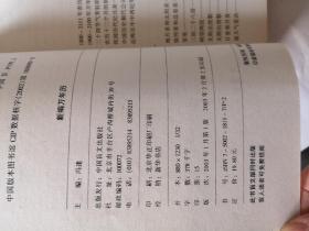 新编 万年历(1800—2100)珍藏版