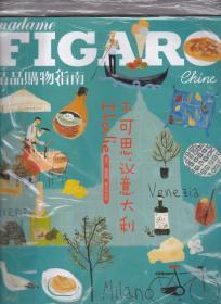 FIGARO 精品购物指南[2016年1月,2月合刊,总第2017期]