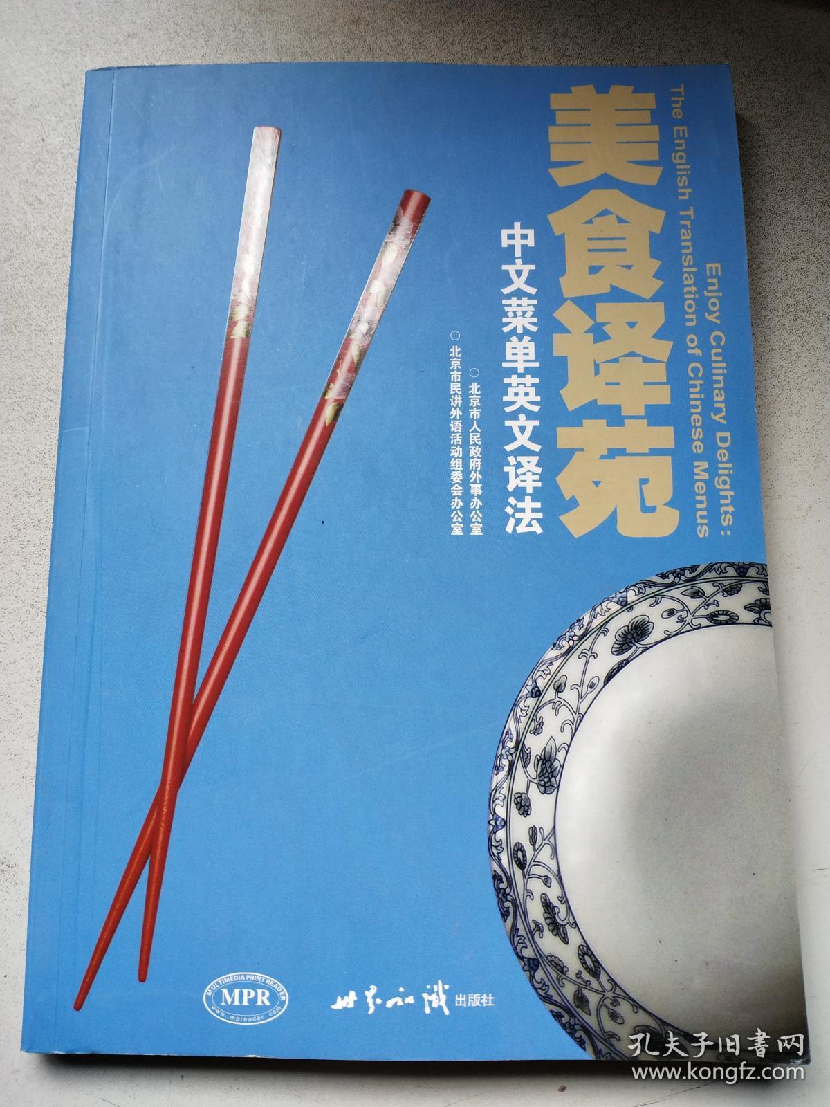美食译苑英文菜单中文美食(附译法)上海楼和丰光盘图片