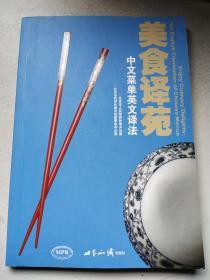 菜单译苑:中文美食英文美食(附译法)老豆腐水胆光盘图片