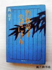 【日文原版】竹林童子失せにけり(岛京子著 32开硬精装本 编集工房ノア)