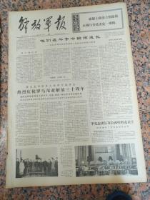 5164、解放军报-1974年8月24日,规格4开4版.9品,