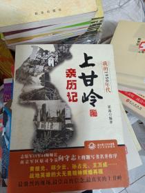 我的1950年代:上甘岭亲历记