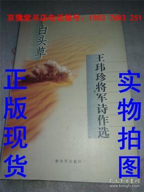 白头草  内页带作者王玮珍将军签名   包真