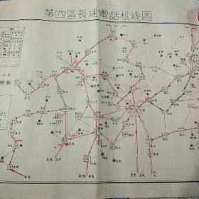民国老地图   第四区长途电话机线图长安 贵阳 昆明等  尺寸54/39  民国三十六年