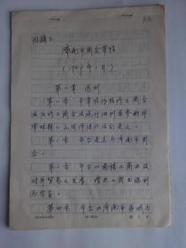 《济南市商会章程  1947年》【手写稿】