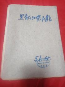 黑龙江农民~53年4月份合订