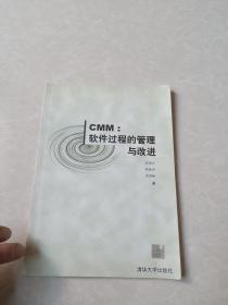 CMM: 软件过程的管理与改进