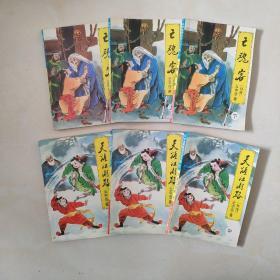 《天涯江湖路》(上中下)+《亡魂客》(上中下)云中岳长篇武侠小说6册一套