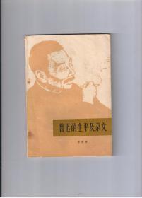 鲁迅的生平及杂文:鲁迅的生平和斗争与其杂文的思想和艺术性(修改稿)