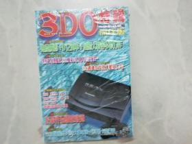 3DO特辑保存版:游戏攻略:鬼屋魔影、D之食卓、星际大战等