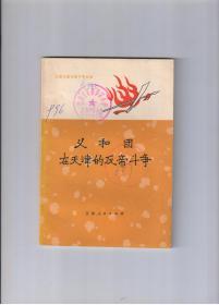 《义和团在天津的反帝斗争》