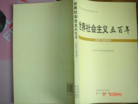 世界社会主义五百年 1版3印
