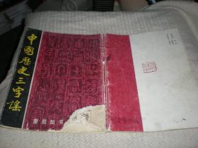 中国历史三字经。康默如书真草隶篆1987年1版1印   两张掉角 可看