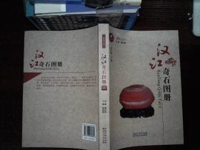 郧阳文库:汉江奇石图册