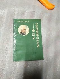 中园地质事业开招者――李四光