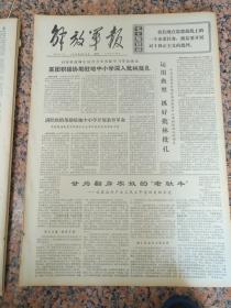 5165、解放军报-1974年8月25日,规格4开4版.9品,