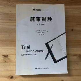中国律师实训经典·庭辩技巧系列:庭审制胜(第7版)