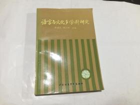 语言与文化多学科研究:第三届社会语言学术讨论会文集