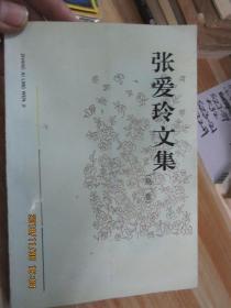 张爱玲文集·第一卷