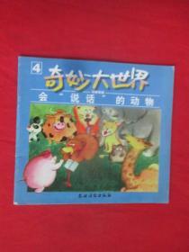 """会""""说话""""的动物(奇妙大世界 4)    24开本"""