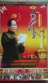 《毛泽东》2017年挂历