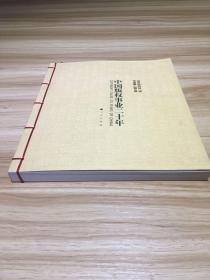 中国版权事业二十年