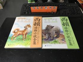 西顿动物小说全集(彩绘拼音版)第二辑 —2.3.5.6.7.9.10.11(八册合售)