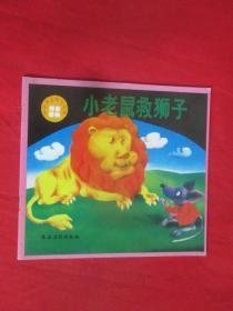 小老鼠救狮子(外国著名寓言故事 拼音读物) 24开本