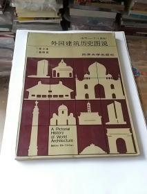 外国建筑历史图说(古代——十八世纪)