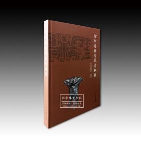 信阳博物馆藏青铜器