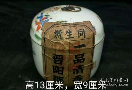 瓷罐一品清香茶叶