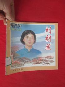 革命英模人物故事绘画丛书——刘胡兰  (24开本,彩图)
