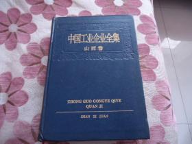 中国工业企业全集•山西卷