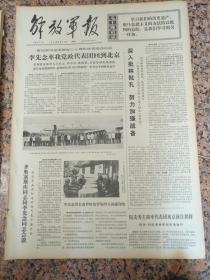 5167、解放军报-1974年8月27日,规格4开4版.9品,