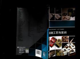 """印刷工艺与实训/普通高等学校艺术设计类专业教学""""十二五""""规划教材"""
