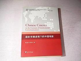 国际传播语境下的中国电影