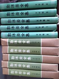 郭沫若全集•文学编1—5、9(详见描述)