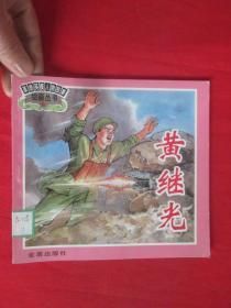 革命英模人物故事绘画丛书——黄继光 (24开本,彩图)