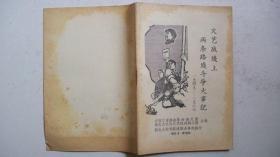 1967年中国作家协会等编印《文艺战线上两条路线斗争大事记》(1949-1966、文革刊物)