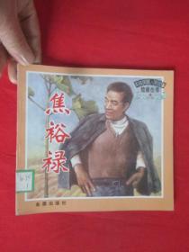 革命英模人物故事绘画丛书——焦裕禄   (24开本,彩图)