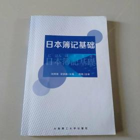 日本簿记基础
