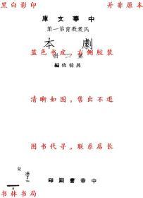 剧本(第二版)-吕伯攸编-民众教育第一集-民国中华书局刊本(复印本)