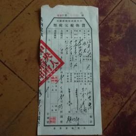 中央财政部税务总局货物税完税照