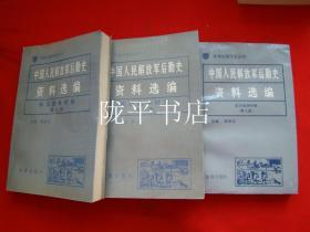 军事后勤历史丛书:中国人民解放军后勤史资料选编 抗日战争时期(第二、三、七册)