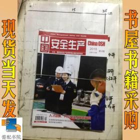 中国安全生产      2018    9   11   12    共3本合售