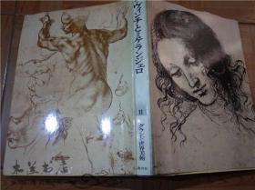 原版日本日文大型美术画册 グランド世界美术第 11卷ダ・ヴインチとミケランジユロ 编集解说.高阶 秀尔  讲谈社 大8开硬精装 1974年一版一印