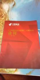 吉林省邮政公司职工代表大会会刊(一届一次)