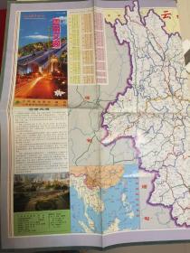 云南交通图