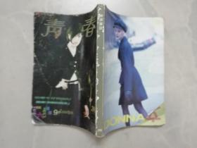 青春杂志 290 (封面  刘小慧)